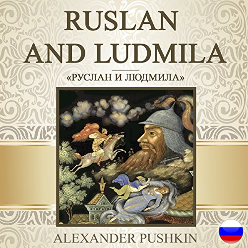 Ruslan and Ludmila [Russian Edition] audiobook cover art