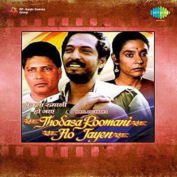 Thodasa Roomani Ho Jayen (Original Motion Picture Soundtrack)