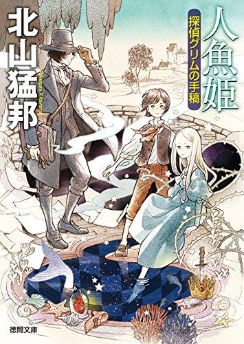 人魚姫: 探偵グリムの手稿 (徳間文庫)