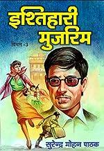 Ishtihari Mujrim (Vimal Book 3) (Hindi Edition)