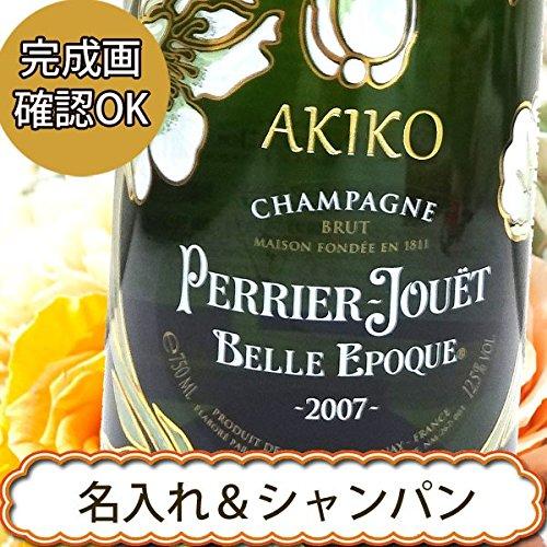 名入れシャンパン ペリエ ジュエ ベル エポック ブラン 750ml