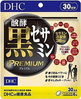 DHC 醗酵黒セサミン プレミアム 30日分