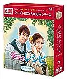 幸せのレシピ~愛言葉はメンドロントット DVD-BOX2<シンプルBOX 5,000...[DVD]