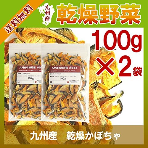 九州産 乾燥かぼちゃ (100g×2袋)
