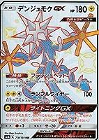ポケモンカードゲーム SM8b 218/150 デンジュモクGX 雷 (SSR) ハイクラスパック GXウルトラシャイニー
