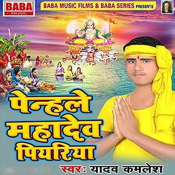 Penhale Mahadev Piyariya