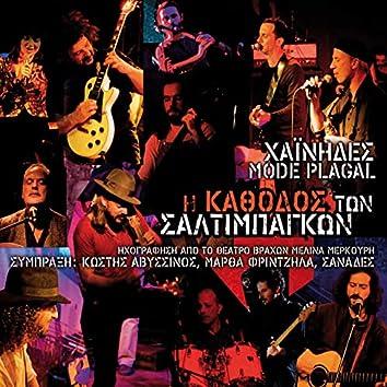 I Kathodos Ton Saltimpagkon (Ihografisi Apo To Theatro Vrahon Melina Merkouri)