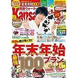関西ウォーカー2021年1月増刊号