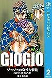 ジョジョの奇妙な冒険 第5部 モノクロ版 2 (ジャンプコミックスDIGITAL)
