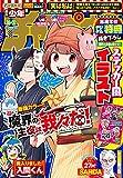 週刊少年チャンピオン2021年36+37号 [雑誌]
