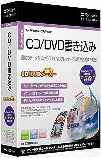 SoftBank SELECTION CD/DVDメーカー
