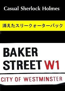 ≪カジュアル≫ シャーロックホームズ 【30】 消えたスリークォーターバック