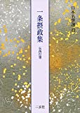 一条摂政集―伝西行筆 日本名筆選 明, 名児耶