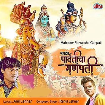 Mahadev Parvaticha Ganpati