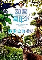 动物嘉年华:探索史前动物