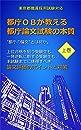 都庁OBが教える、都庁論文試験の本質 上巻: 東京都職員採用試験対応 平成29年度改訂版