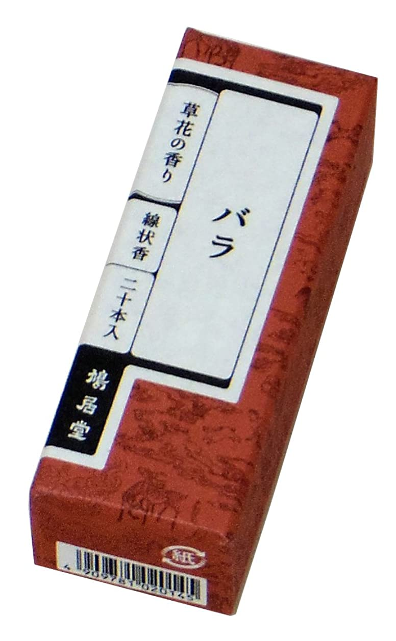 スリップ食事を調理する買う鳩居堂のお香 草花の香り バラ 20本入 6cm