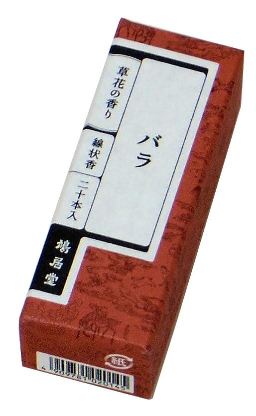 胆嚢織る息切れ鳩居堂のお香 草花の香り バラ 20本入 6cm