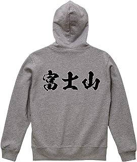 富士山 オリジナル パーカ 書道家が書く プリント パーカ 【 百名山 】 メンズ キッズ