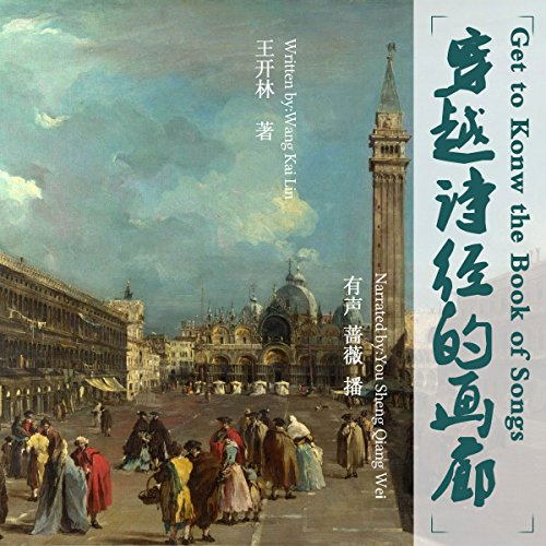穿越诗经的画廊 - 穿越詩經的畫廊 [Get to Know the Book of Songs] audiobook cover art