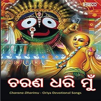 Charana Dharimu