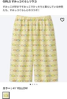 ユニクロ すみっコぐらし 150 サイズ リラコ イエロー 黄色 UNIQLO オンライン Tシャツ 全種 すみっこ てのり すみっコ