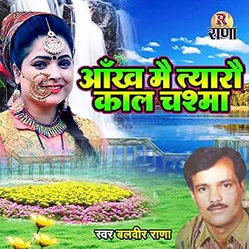 Ankh Me Tyree Kaal Chashma (kumauni)