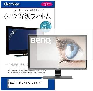 メディアカバーマーケット BenQ EL2870U [27.9インチ(3840x2160)]機種で使える【クリア光沢液晶保護フィルム】