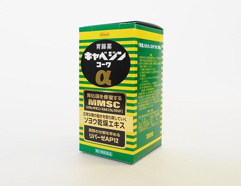 ベギンアルコーブ想定する【第2類医薬品】キャベジンコーワα 200錠 ×2