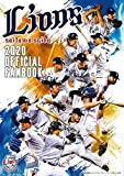 2020年度版 埼玉西武ライオンズファンブック (スポーツマガジン2020年4月号)
