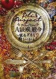 TOUR 2016『A級戒厳令』~従わざるもの喰うべからず [DVD] image