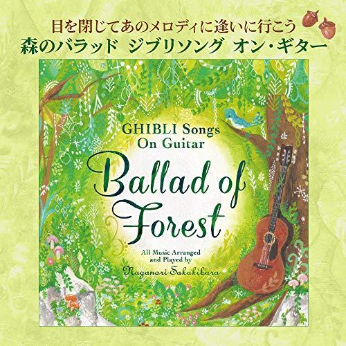 デラ『森のバラッド~ジブリソング・オン・ギター(DLDH-1891)』