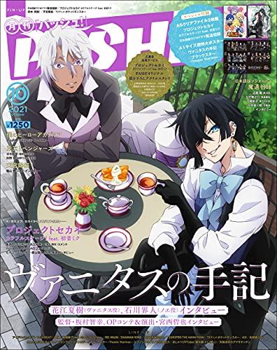 PASH! 2021年 10月号【大特集:ヴァニタスの手記】