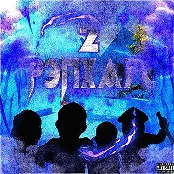 Трэп хаус 2 (feat. Lomoff, Sqd9, Enchik, Freezepill, Dodipoh, Charro, Fullinhugs, F41rtyone)