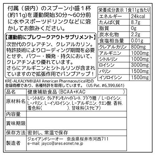 JAY&CO.プレワークアウトBCAA+KAC(クレアルカリンアルギニンシトルリン)(レモン,20回分)