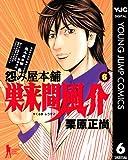 怨み屋本舗 巣来間風介 6 (ヤングジャンプコミックスDIGITAL)
