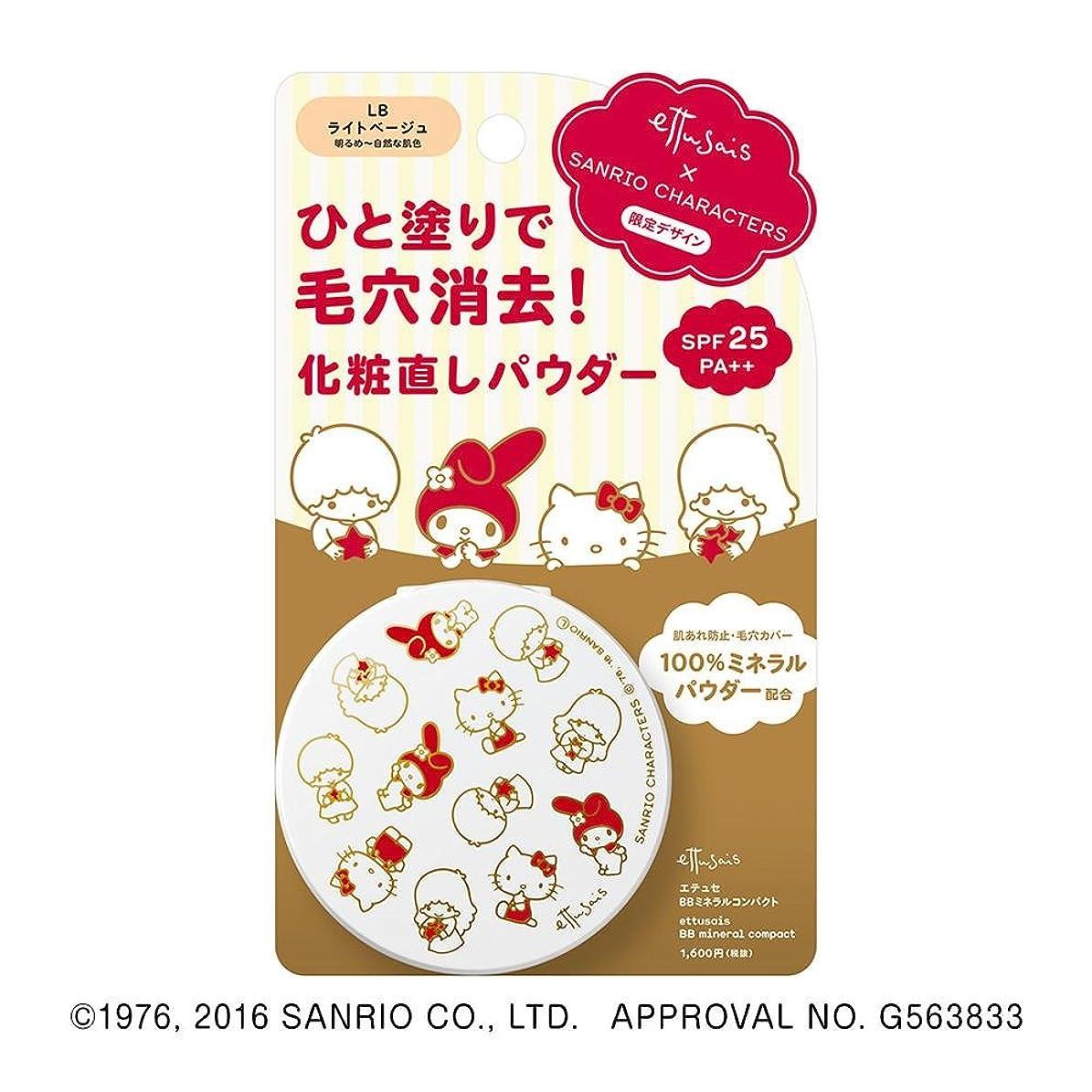 不適切な保険をかける香港エテュセ BBミネラルコンパクト サンリオ コラボパッケージ LB(ライトベージュ 明るめ~自然な肌色) SPF25/PA++