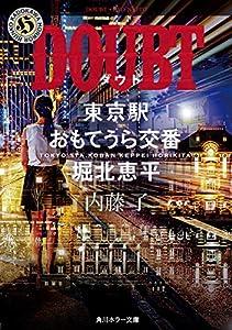東京駅おもてうら交番・堀北恵平 5巻 表紙画像