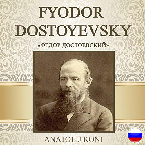 Fyodor Dostoyevsky (Russian Edition)  By  cover art