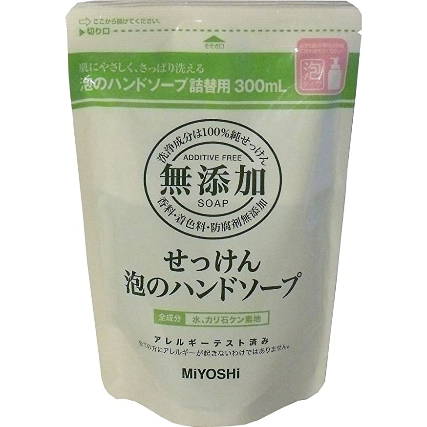 シネウィセマフォ一杯ミヨシ石鹸 無添加せっけん泡ハンドソープ 詰替用300ml×5