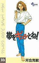 表紙: 帯をギュッとね!(16) (少年サンデーコミックス)   河合克敏