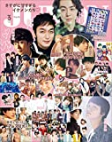 JUNON 2021年 03月号 [雑誌] - 主婦と生活社