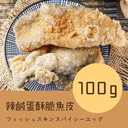 クリスピーフィッシュスキンスパ  イシーエッグヨーク(辣鹹蛋?味酥脆魚皮)100g