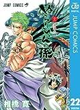 ぬらりひょんの孫 モノクロ版 22 (ジャンプコミックスDIGITAL)