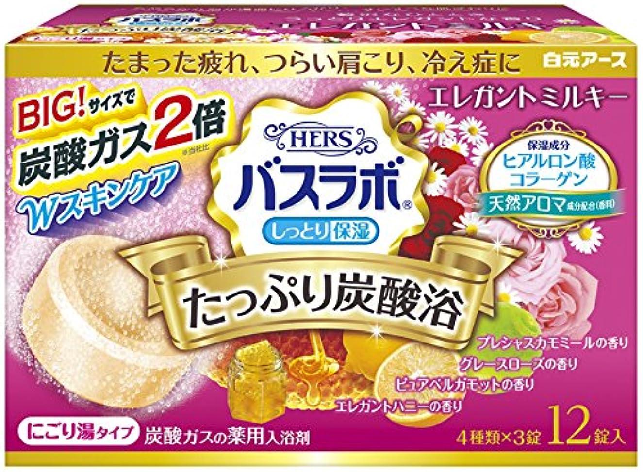 白元アース HERS バスラボ しっとり保湿 薬用入浴剤 たっぷり炭酸浴 エレガントミルキー 4種類×3錠入