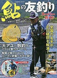 鮎の友釣りスーパーガイド (COSMIC MOOK)
