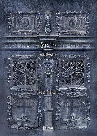 6 Sixth〜超視覚の部屋 (TH ART SERIES)