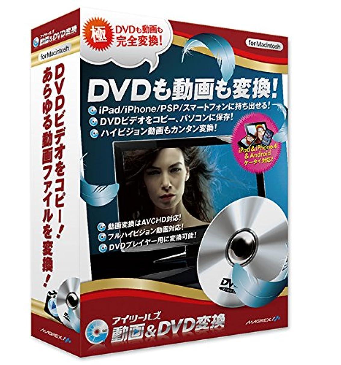 オーナメント娘仕事マグレックス iTools動画 & DVD変換 for Mac