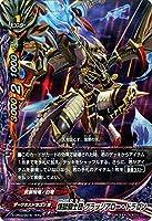 バディファイトX(バッツ)/煉獄騎士団 グラッジアロー・ドラゴン(ガチレア)/よっしゃ!! 100円ダークネスドラゴン