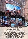 美術と都市: アカデミー・サロン・コレクション (フランス近世美術叢書)